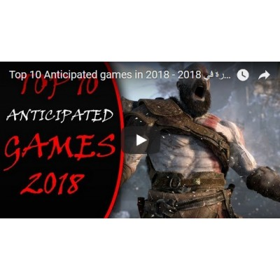 Top 10 Anticipated games in 2018 - أكتر 10 العاب منتظرة في 2018